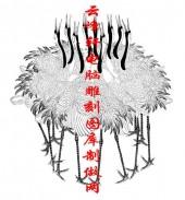 长卷鹤-矢量图-群贺鸣春-仙鹤雕刻图片