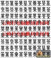 百茶图-矢量图-百茶图正方-中国传统百字图