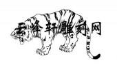 虎2-矢量图-龙腾虎蹴-66-虎雕刻图片