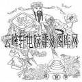 中国传统神话人物仙人-白描图-福神-中国传统神话人物仙人雕刻图案