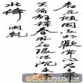 6清平调(三)-白描图-清平调(三)-李白诗词雕刻图片