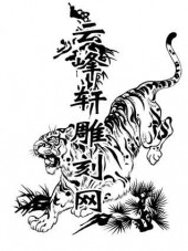 虎2-矢量图-龙睁虎眼-93-虎全图