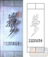 肌理雕刻系列1-书法艺-00006