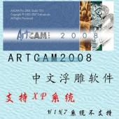artcam2008中文浮雕软件 珠宝设计工艺软件(ArtCAM2008(中英文))