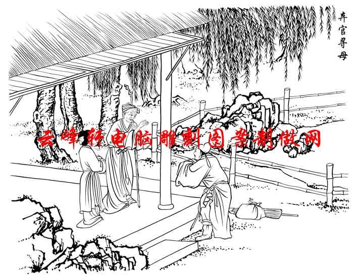 本图案主要是针对电脑刻绘,电脑雕刻,木工雕刻,壁画雕刻,工艺美术雕刻,石碑雕刻,玻璃雕刻,浮雕,陶瓷雕刻,广告印刷,美术工艺品印刷,刺绣等产品的生产加工原始基础图案。 二十四孝图介绍:  二十四孝,孝是中国古代重要的伦理思想之一,元代郭居敬辑录古代24个孝子的故事,编成《二十四孝》,序而诗之,用训童蒙,成为宣传孝道的通俗读物。