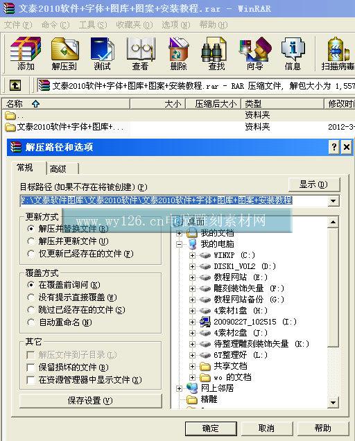 首页 艺术装饰雕刻玻璃图案系列 电脑雕刻刻绘玻璃图库软件  文泰2010